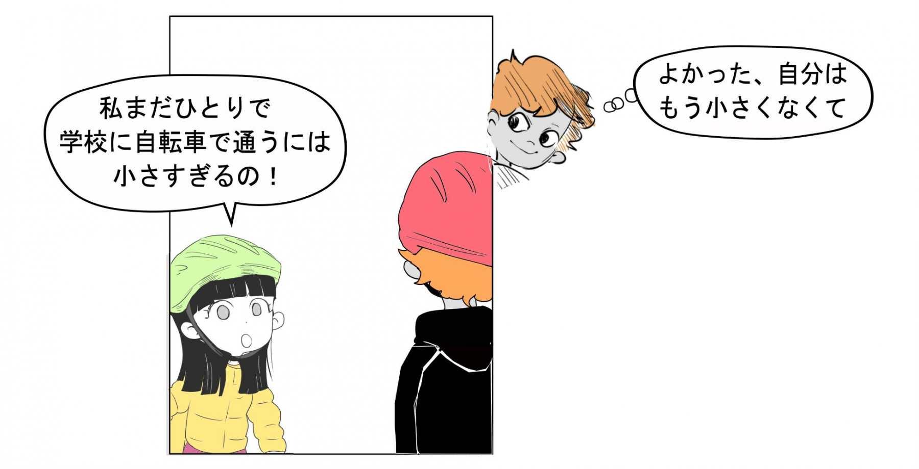JAP_06_nochzuklein_1000