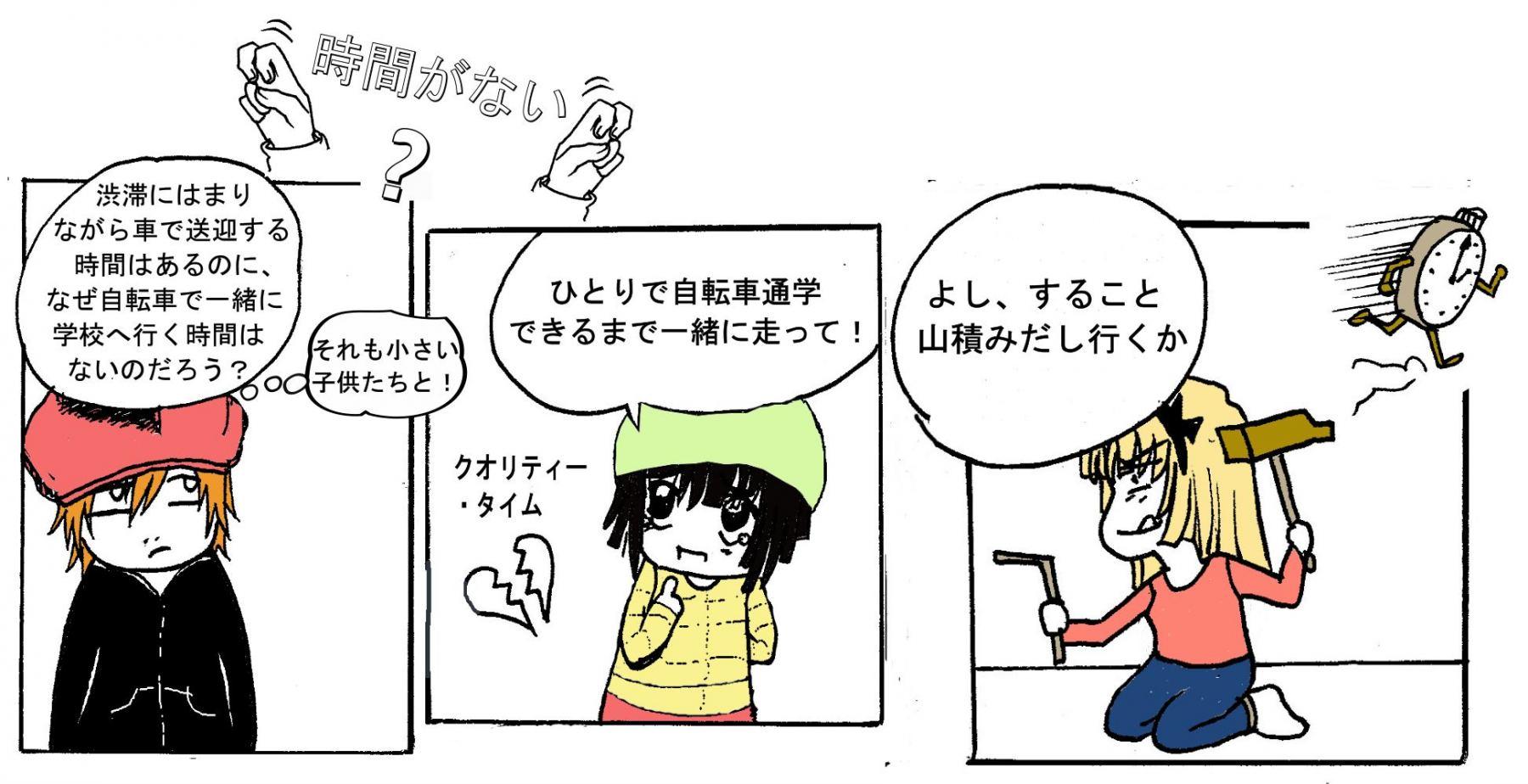 JAP_07_keinezeit_1000